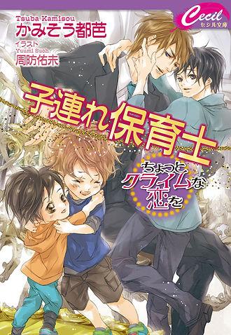 kozure-cover.jpg