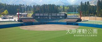 大原運動公園.jpg