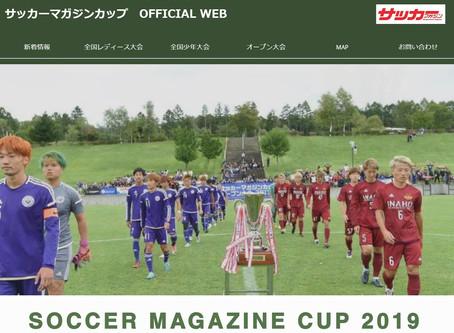 サッカーマガジンカップの公式HPをリリースしました