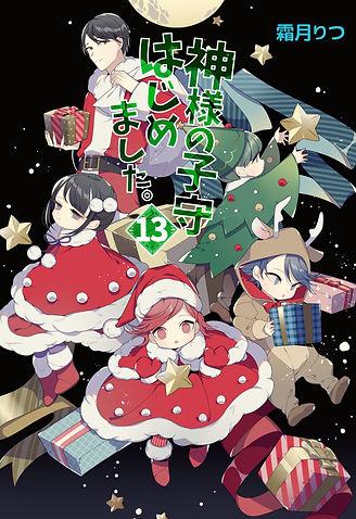 kamisama13-cover.jpg