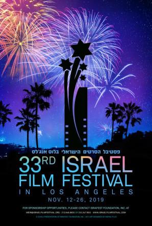 Estruscan Smile - 33rd Israel Film Festival