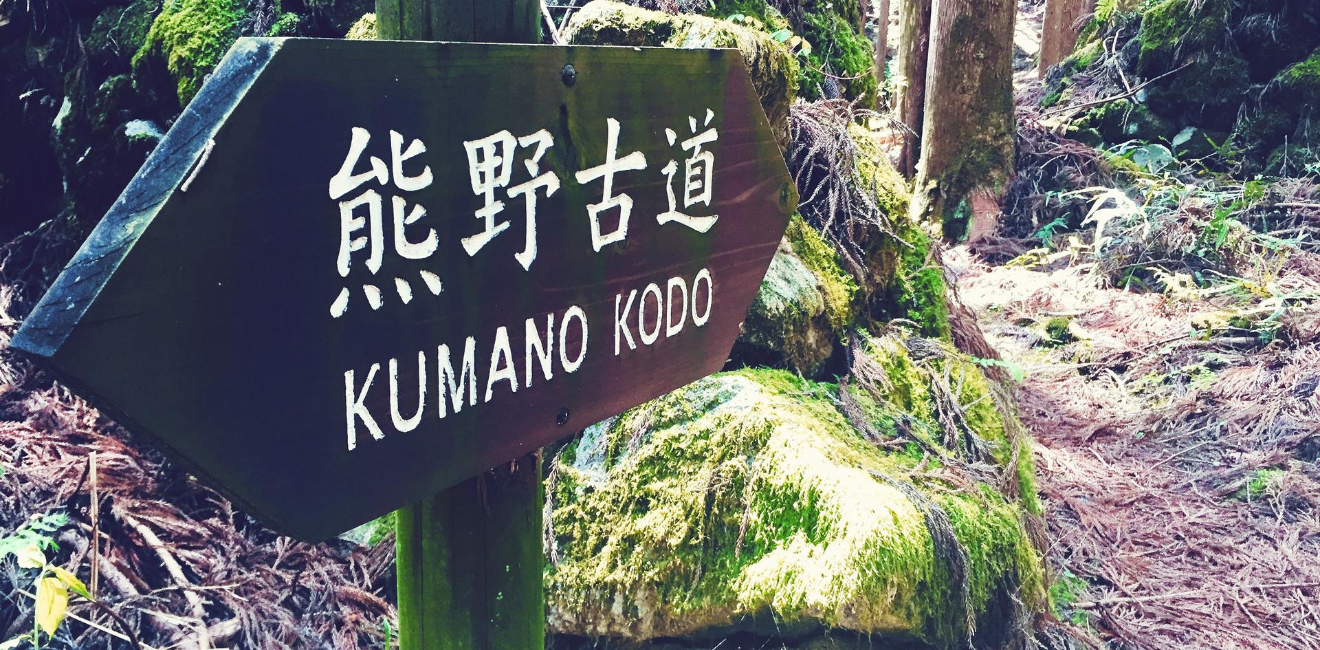 KumanoKodo_SignPost.jpg