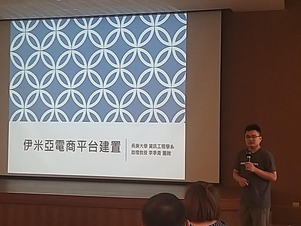 長庚大學資訊工程學系李季青教授電商平台主講