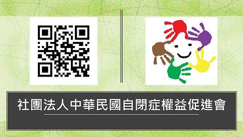 社團法人中華民國自閉症權益促進會