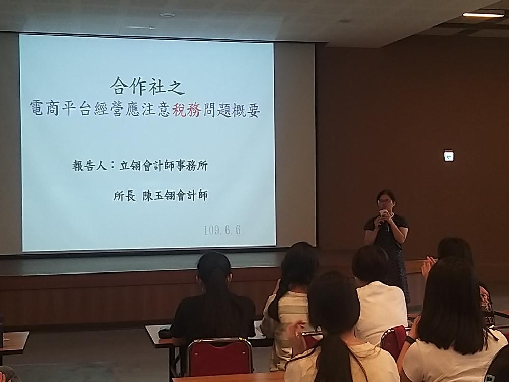 陳玉翎會計師稅務主講