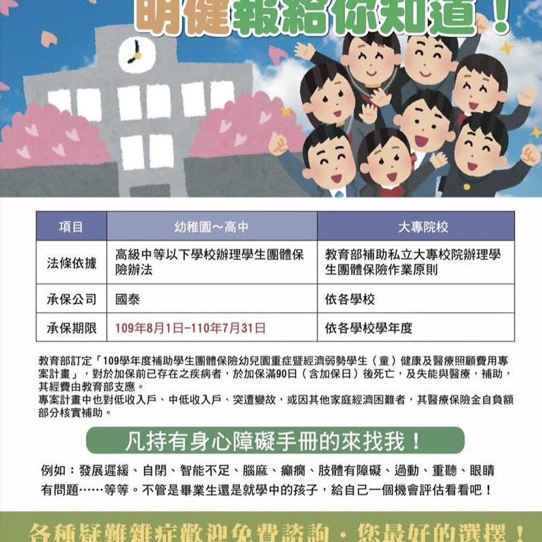 學生保險權益(免費諮詢服務)