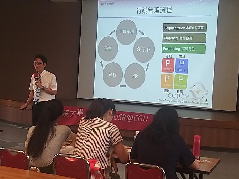 行銷學高銘鴻教授行銷主講