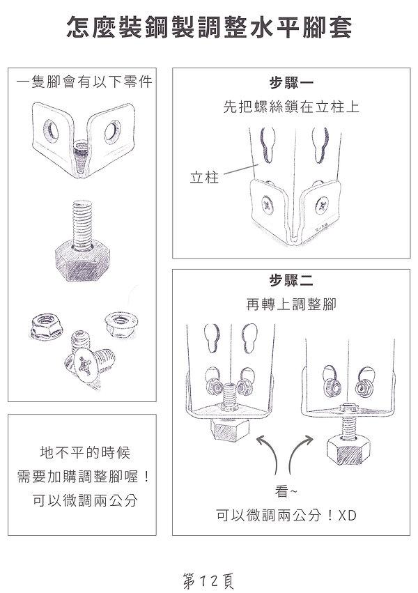 第12頁開心角鋼安裝說明圖鋼製腳套.jpg