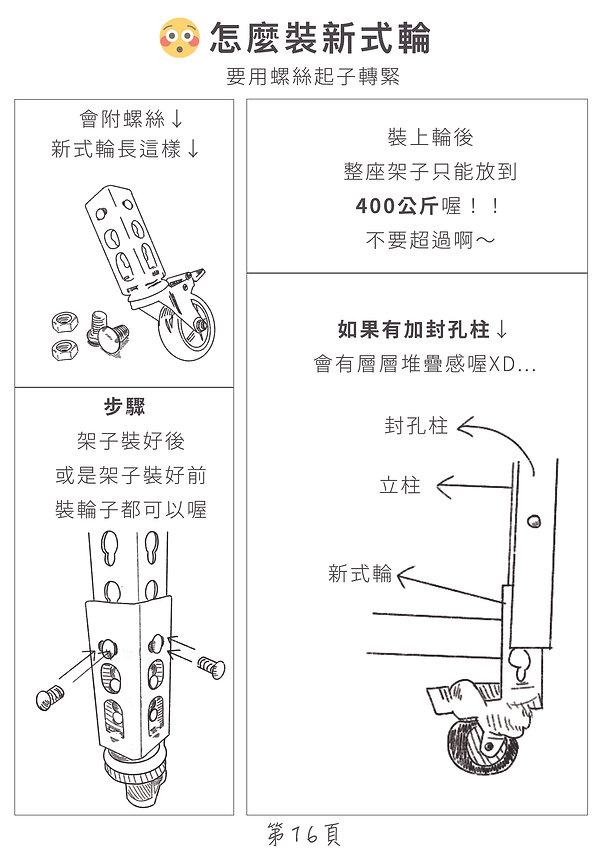 第16頁開心角鋼安裝說明圖新式輪.jpg