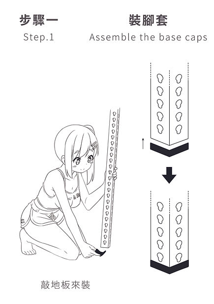 開心角鋼安裝說明圖4.jpg