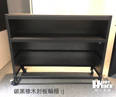 H93184 碳黑橡木封板輪車_190624_0006.jpg