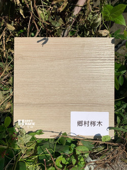 台灣路邊風木板🤗_200109_0015