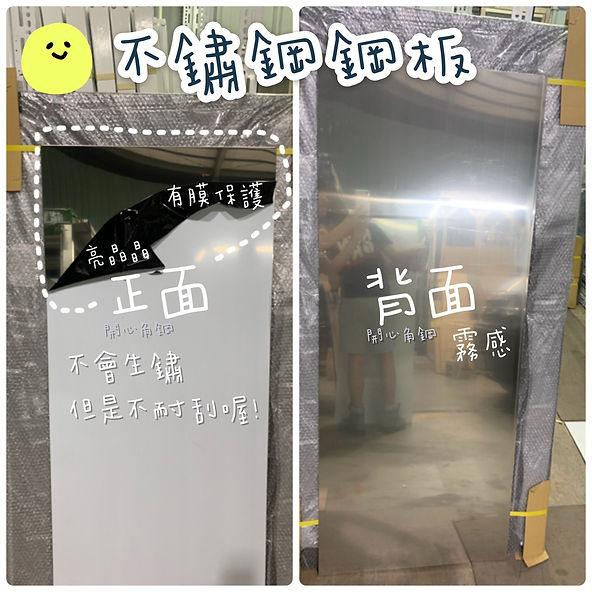 不鏽鋼+不鏽鋼鋼板剛剛鋼鋼鋼_191217_0007.jpg