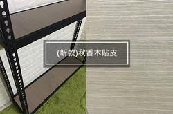 秋香木單面貼皮夾板
