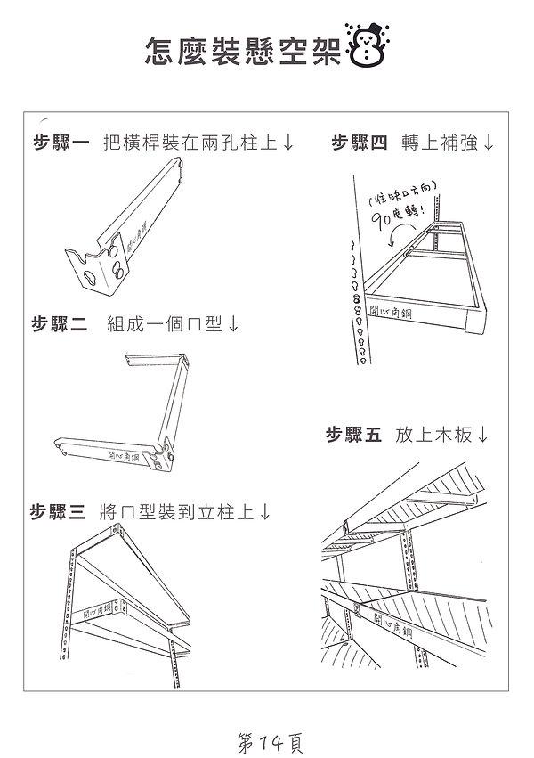 第14頁開心角鋼安裝說明圖懸空架拷貝.jpg