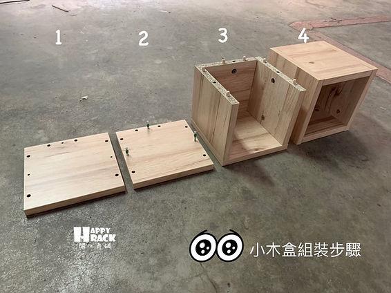 可愛木盒🥳_190701_0041.jpg