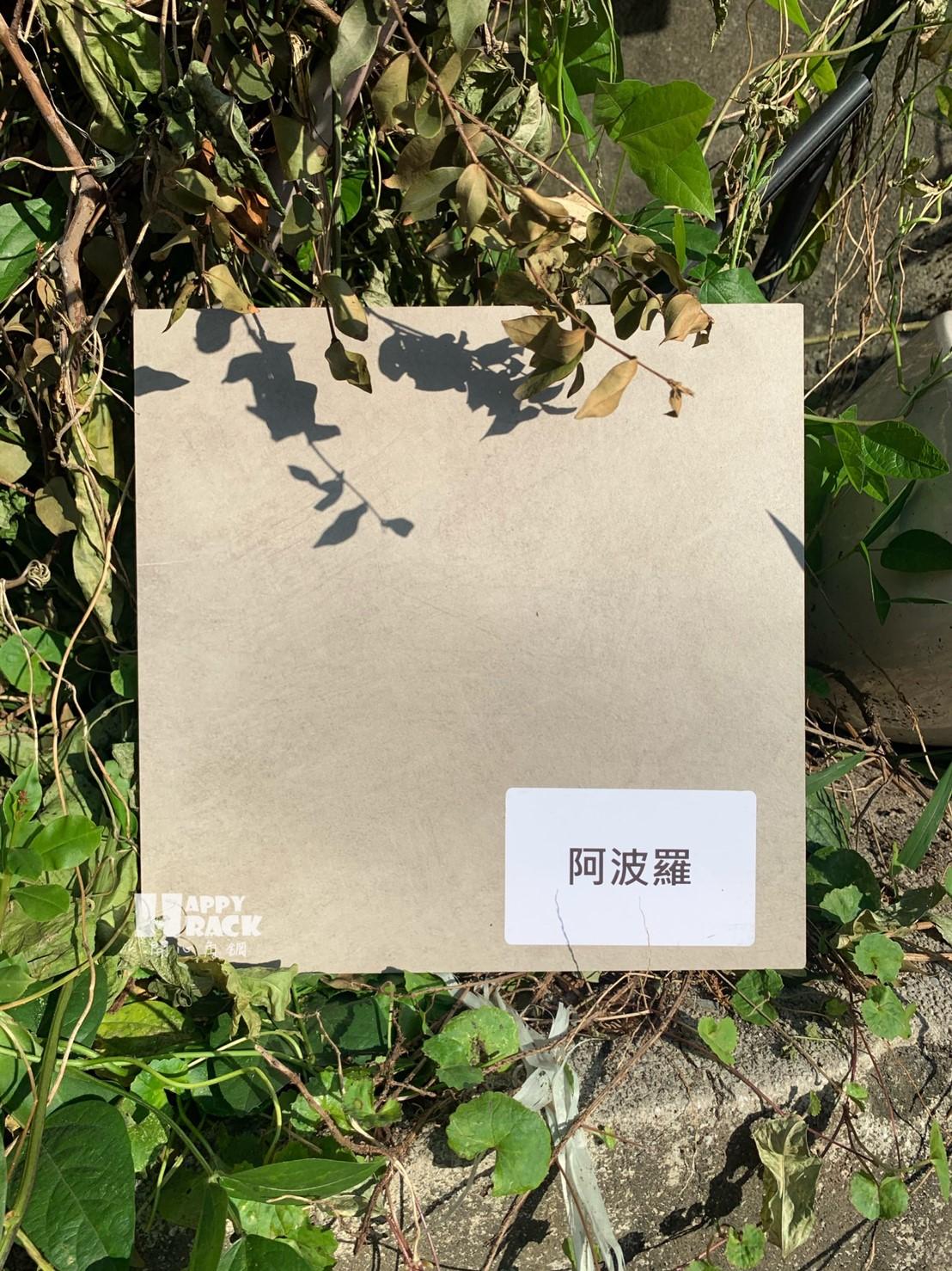 台灣路邊風木板🤗_200109_0064