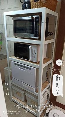 角鋼,廚具架,收納架.jpg