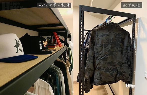 02角鋼衣櫃45比較60公分深.jpg