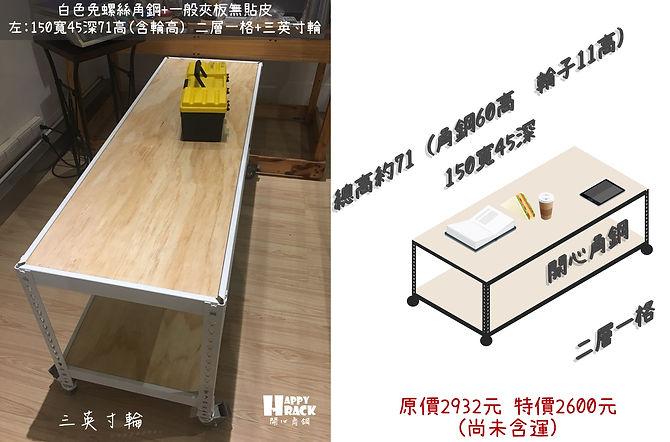 6號特惠組 白色輪桌.jpg