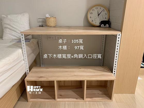 桌下木櫃🥳❤️❤️❤️_190703_0009.jpg