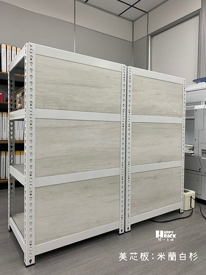 H98064 白色角鋼+米蘭白杉木 內封板_191002_0003.jpg