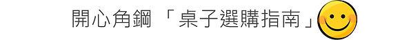 角鋼桌子選購指南(標題).jpg