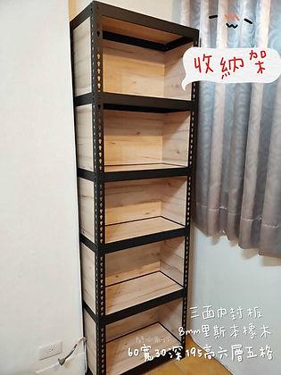 H911011 黑砂紋角鋼+8mm里斯本橡木_200409_0002.jpg