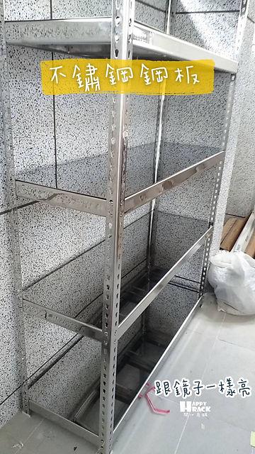 不鏽鋼+不鏽鋼鋼板剛剛鋼鋼鋼_191217_0002.jpg