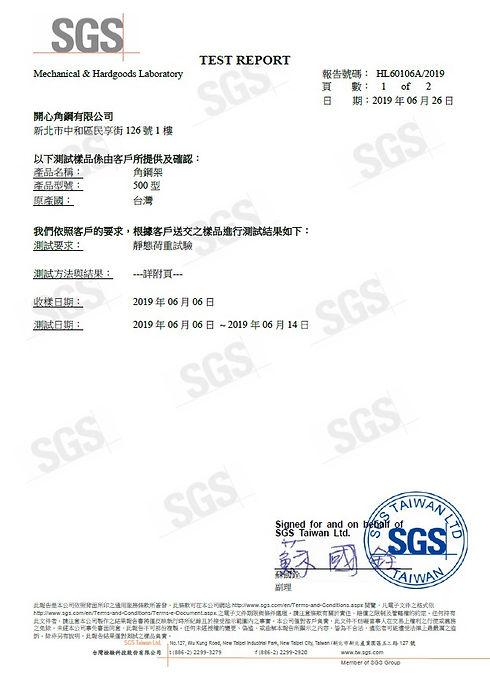 開心角鋼SGS測試2-1.jpg