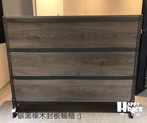 H93184 碳黑橡木封板輪車_190624_0004.jpg