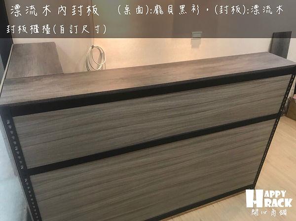 H11150 龐貝黑衫跟(漂流木封板櫃台_181226_0001.jpg