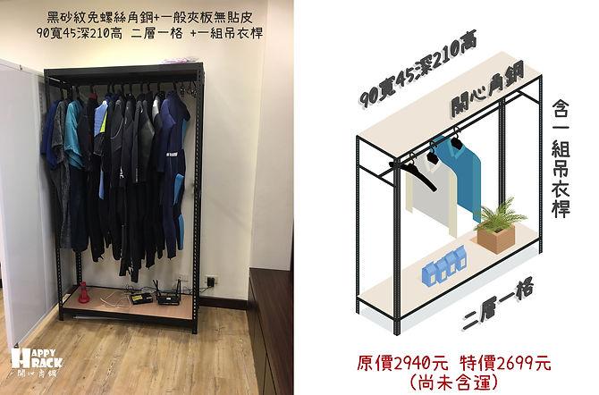 8號特惠組「淺水衣衣櫃」.jpg