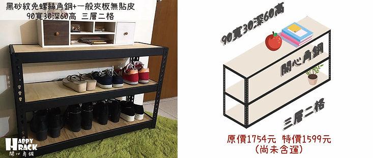 9號特惠組「小鞋櫃」.jpg