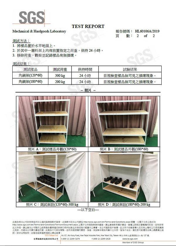 開心角鋼SGS測試2-2.jpg
