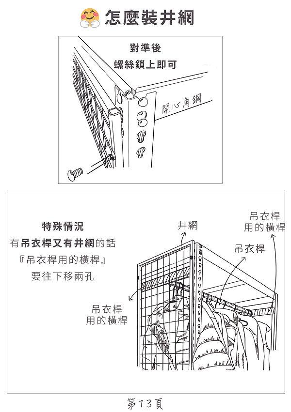 第18頁開心角鋼安裝說明圖井網 .jpg