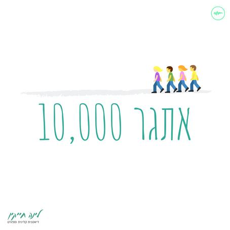אתגר 10,000   על neat ופעילות גופנית יומיומית