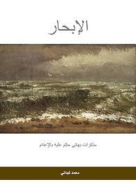 كتاب الإبحار