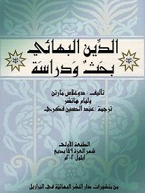 الدين البهائي بحث ودراسة