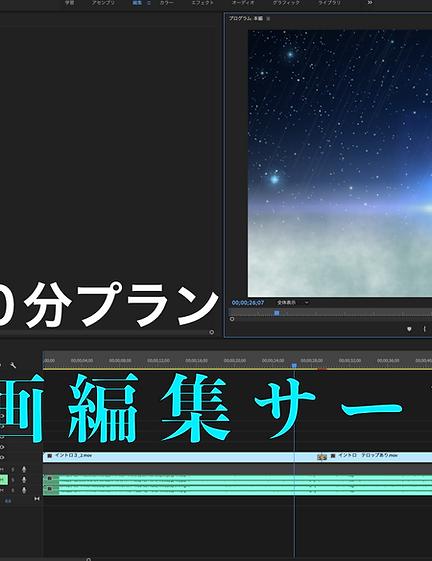 30分プラン 動画編集サービス