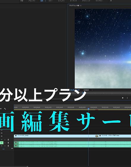 60分以上プラン 動画編集サービス