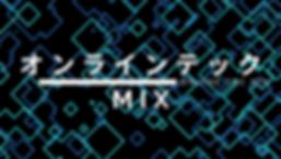 オンラインテックMIX.png