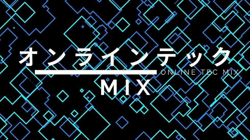 オンラインテックMIX
