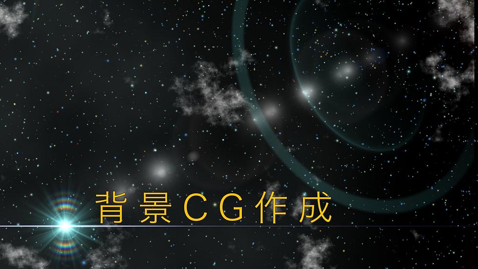 背景CG作成