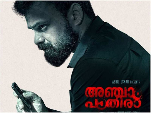 """"""" Anjam Pathira"""" is a unique theatre experience for psycho-thriller fans!"""