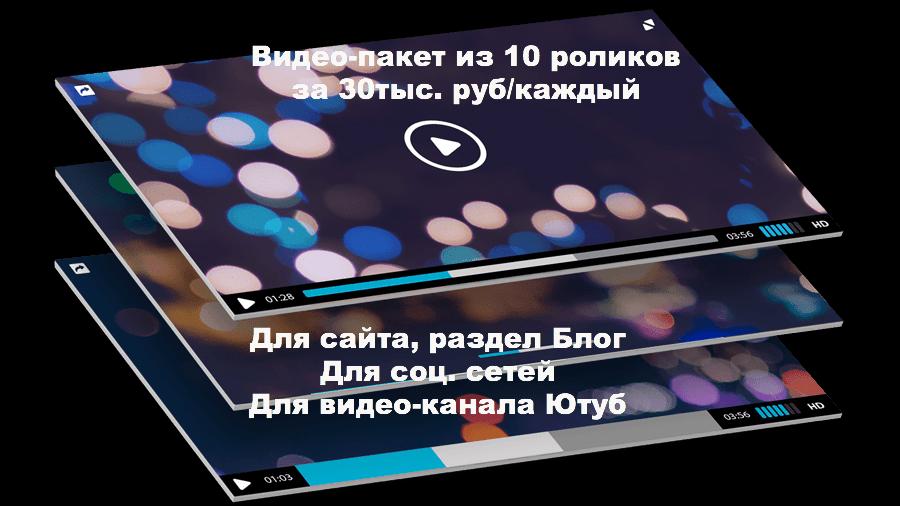 Пакет из 10 видео. Снять за 30 тыс. руб. каждое