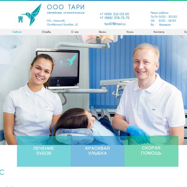 Стоматологическая клиника Тари