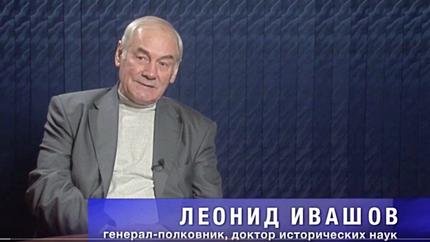 Генерал-полковник, доктор исторических наук Леонид Ивашов