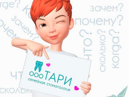 Семейная стоматология Тари. Что это и где?