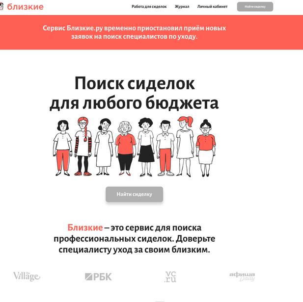 Тильда Сайт сиделки